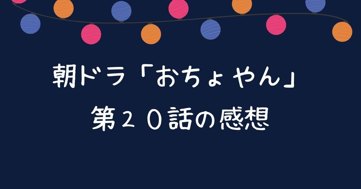 お ちょ やん 感想 朝ドラPLUS|NHK連続テレビ小説/朝ドラ『おちょやん』の感想とあらす...