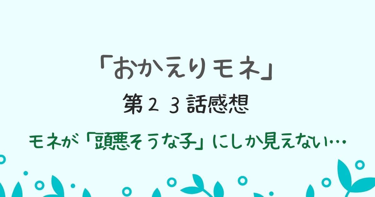 朝ドラ「おかえりモネ」第23話感想