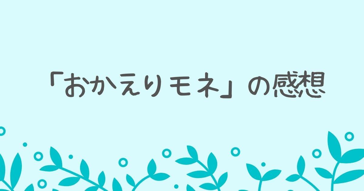 朝ドラ「おかえりモネ」の感想(月~金まで毎日更新中)