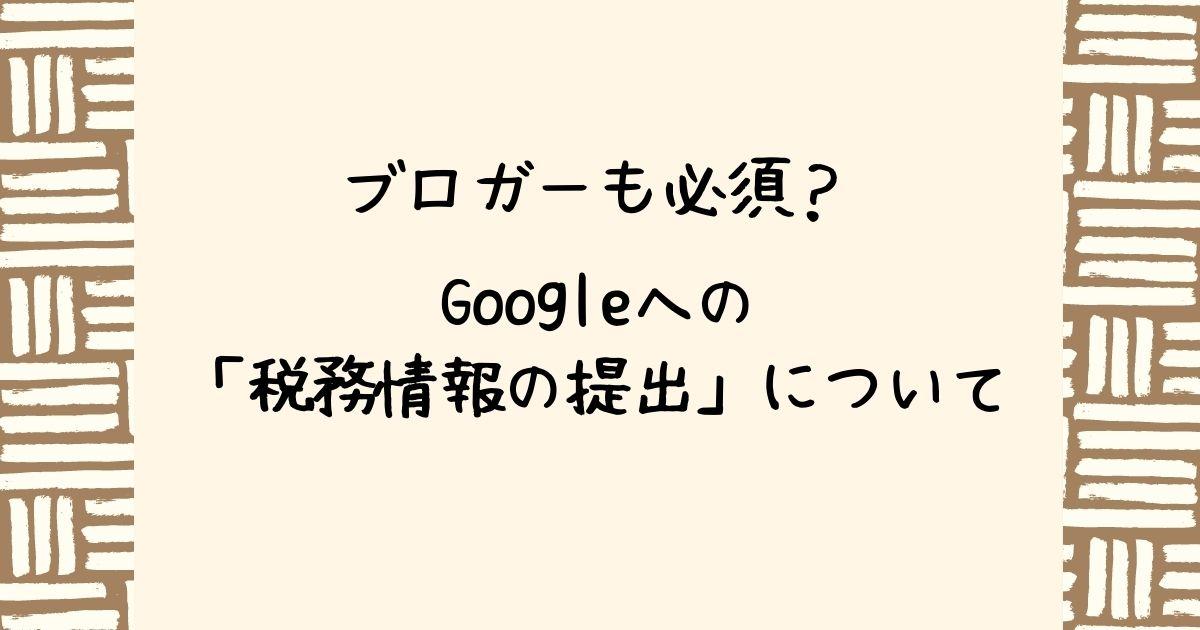 ブロガーにもGoogleに税務情報を提出する必要があるのか?
