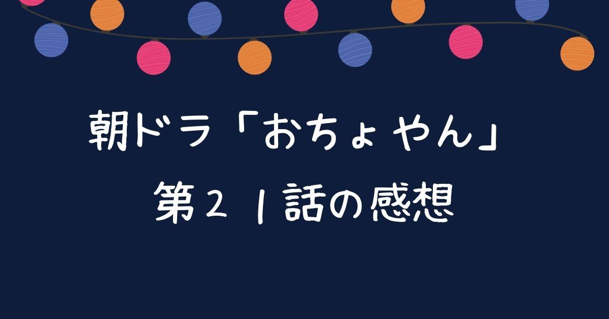 山田太郎ものがたり 五子役