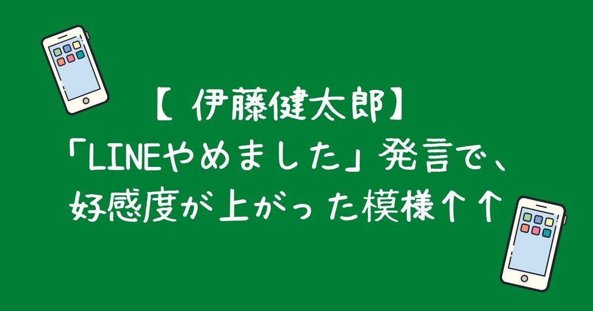 伊藤健太郎「LINEやめました」発言について