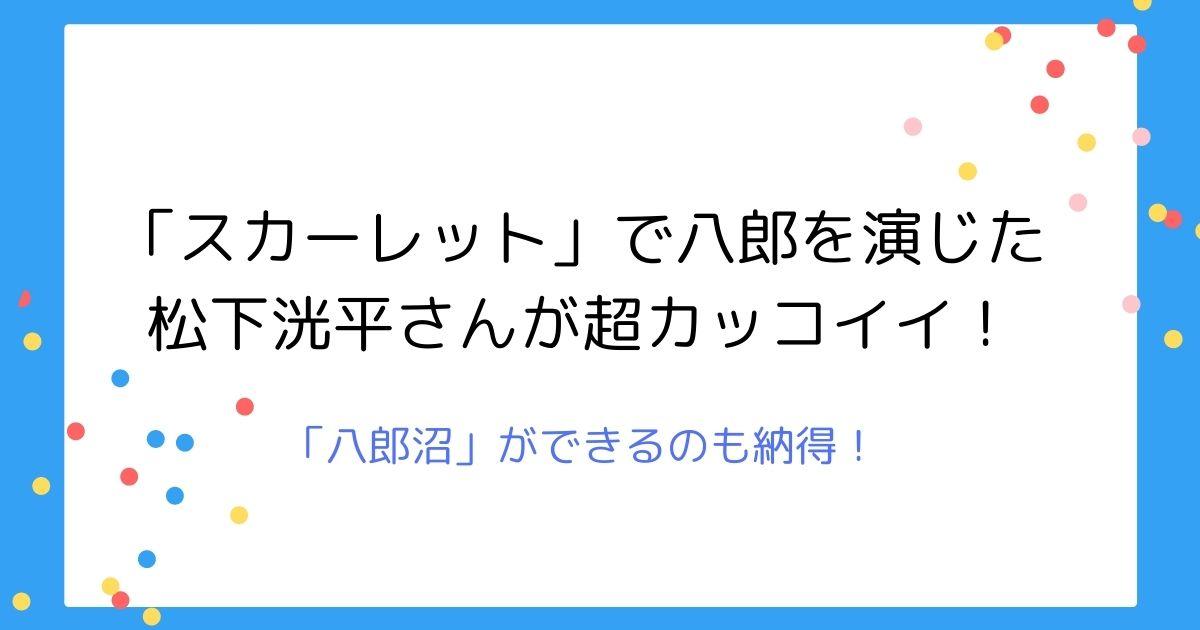 松下洸平さんがあさイチに出演