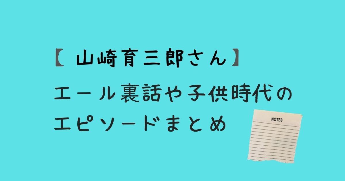 山崎育三郎さんのエール裏話や子ども時代について