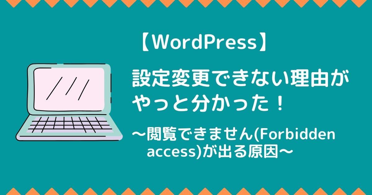 WordPressの設定変更ができなくなっていた理由